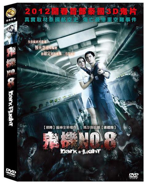 鬼機No. 8 DVD Dark Flight連體陰瑪莎維哈娜邪降:惡魔的藝術奈莫凱尼邪降羅寧提姆(音樂影片購)