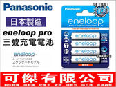 Panasonic eneloop 3號鎳氫充電電池 4顆裝 2000mAh 低自放電 日本製 3MCCE4BTW