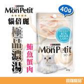 貓倍麗鮪魚蟹肉極品濃湯40g【寶羅寵品】