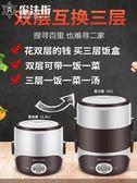 電熱飯盒可插電加熱保溫熱飯神器迷你蒸煮帶飯鍋飯煲1人2 魔法街