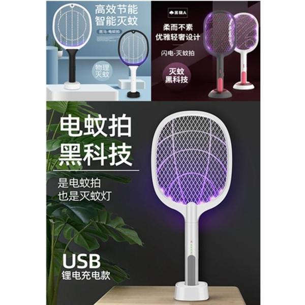 電蚊拍 小千牛二合一滅蚊拍兩用滅蚊器多功能家用滅蚊燈電擊式驅蚊