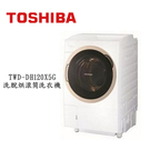 【含基本安裝+舊機回收  限量送曬衣架】TOSHIBA 東芝 TWD-DH120X5G 11公斤 洗脫烘滾筒變頻洗衣機