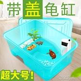 烏龜別墅飼養箱烏龜缸造景養烏龜專用缸帶蓋水陸缸帶曬臺烏龜 YJT 【極速出貨】