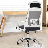 電腦椅家用懶人職員椅升降轉椅現代簡約舒適靠背座椅員工辦公椅子 igo 『極客玩家』