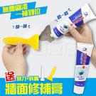 牆面修補膏 送刮板 居家用牆壁補牆膏 防水修補劑 修復裂痕膏 補牆膏(V50-2367)