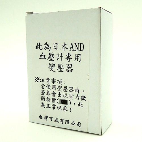 日本AND血壓計專用變壓器