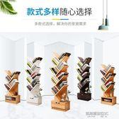 樹形書架落地簡約現代創意小書柜簡易桌上置物架經濟型學生省空間igo  凱斯盾數位3C