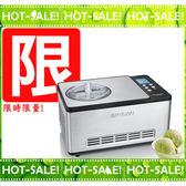 《限時限量特價中!!》ARTISAN IC1500 數位全自動冰淇淋機 (1.5公升)