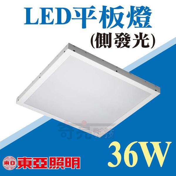 東亞 36W LED平板燈 超薄款側發光 無藍光 LED輕鋼架燈具 T-BAR【奇亮科技】含稅 LPT2210DEA