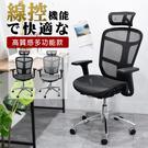 辦公主管椅 辦公椅 主管椅 凱堡 亞瑟線控高機能全網工學電腦椅 【A48871】