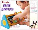 麗嬰兒童玩具館~日本People專櫃安全...