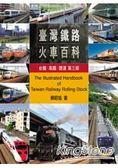 台灣鐵路火車百科:台鐵.高鐵.捷運 第三版