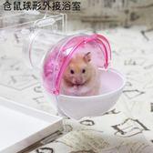 倉鼠心形外接浴室浴房DIY籠子睡房  可擴展外接洗澡用品多功能 igo