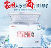 BD/BC-210E 小冰櫃冷櫃 家用商用 臥式大容量冷凍冷藏MKS 220v 瑪麗蘇精品鞋包