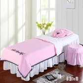 美容床四件套 純色簡約水洗棉美容床罩美容院床上用品按摩床罩套帶洞OB4776『易購3c館』