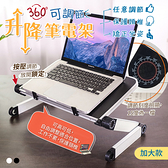 可調節升降筆電架 加大款 筆電支架 摺疊電腦架 平板架 筆電墊高架 【AH0109】《約翰家庭百貨