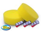 多用途高密度海綿(10入裝)【亞克】