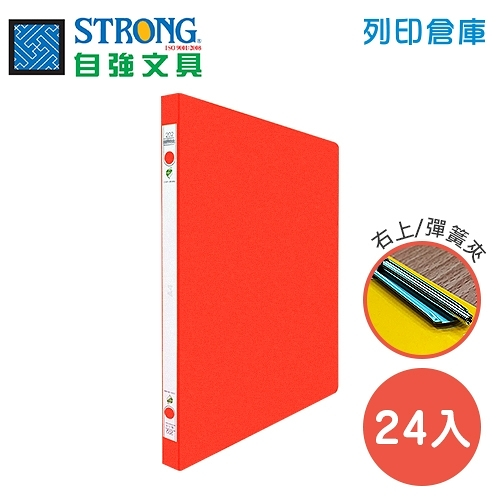 STRONG 自強 202 環保右上彈簧夾-紅 24入/箱