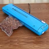 真空封口機食品包裝機小型塑封機抽家用小封包商用包裝保鮮機壓縮 陽光好物
