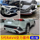 TOYOTA豐田【5代RAV4空力套件-前後】2019-2021年RAV4專用包圍 五代RAV4大包下巴