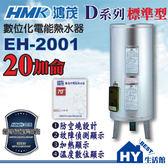 鴻茂數位標準型電能熱水器20加侖EH-2001【不鏽鋼電熱水器20加侖】不含安裝【區域限制】