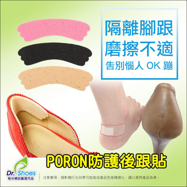 poron防護後跟貼 拒絕腳跟咬腳 3m背膠 露趾魚口 楔型厚底 高跟鞋 娃娃鞋 LaoMeDea