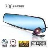【鼎立資訊】路易視 SX-073C 行車紀錄器 4.3吋大螢幕 140度A+級超廣角 (廣)
