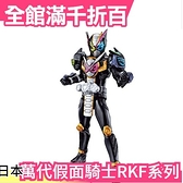 【時王 三位一體】日版 BANDAI 假面騎士 RKF 傳說騎士系列 低單價 CP值高 可動佳【小福部屋】