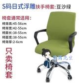 辦公椅套 加厚辦公椅套電腦轉椅椅套老板椅子套會議室座位墊彈力椅背扶手罩 8色