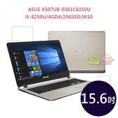 ASUS X507UB-0361C8250U 15.6 FHD窄邊框效能筆電 ◤0利率◢ (i5-8250U/4GD4/256SSD/W10)
