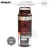 《飛翔無線3C》STANLEY 10-06440 經典系列 單手保溫咖啡杯 354ml 酒紅特別色│公司貨│不銹鋼真空瓶