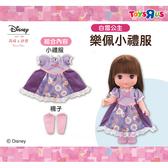 芮咪&紗奈 迪士尼 Disney 系列-樂佩小禮服