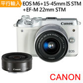 CANON EOS M6+15-45mm IS STM+EF-M 22mm STM 全新限量白 雙鏡組*(中文平輸)