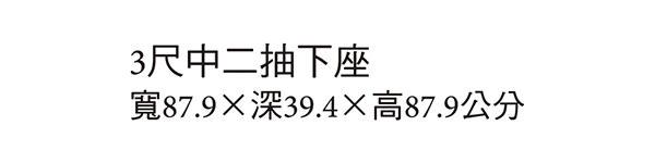【森可家居】3尺中二抽公文櫃下座 7JX284-20 理想櫃 資料櫃 檔案櫃