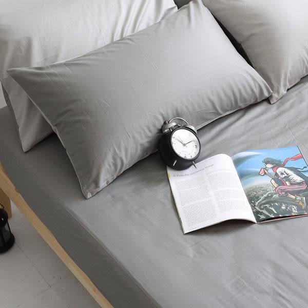 OLIVIA 【素色無印系列 鐵灰 銀灰 】標準雙人床包枕套三件組 100%精梳純棉 台灣製