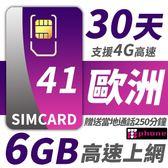 【TPHONE上網專家】歐洲全區41國 6GB超大流量高速上網卡 支援4G高速 30天 贈送當地通話250分鐘
