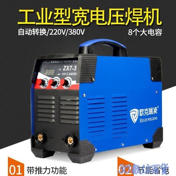 電焊機 歐克瑞凌電焊機315 400雙電壓220v 380v家用兩用全自動工業級焊機 快速出貨