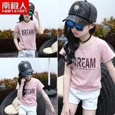 南極人夏季新款女童體恤短袖純棉t恤中大童韓版洋氣兒童上衣 快速出貨