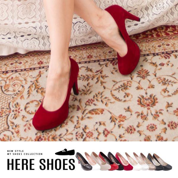 [Here Shoes]10色 金鑽皮革絨布 OL上班族必敗 婚禮派對 防水台粗跟高跟鞋 ◆MIT台灣製─KTW865