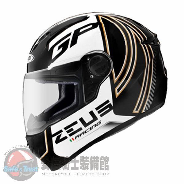 [中壢安信]ZEUS 瑞獅 ZS-811 ZS811 AL2 消光黑黑 全罩 輕量化 安全帽 內襯全可拆洗