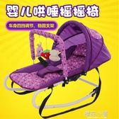 嬰兒搖椅搖籃寶寶安撫躺椅搖搖椅哄睡搖籃床兒童哄寶哄睡神器QM『櫻花小屋』