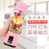 多功能充電式迷你炸汁榨汁機杯便捷家用便攜料理機電動水果榨汁杯 可可鞋櫃
