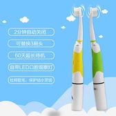 全自動牙刷賽嘉618兒童電動牙刷共三個刷頭寶寶細軟毛聲波自動LED燈防滑手柄 cy潮流站
