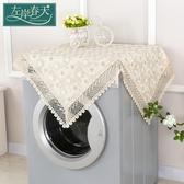 全自動洗衣機簾滾筒蓋巾蕾絲床頭櫃雙開門冰箱蓋布布藝防塵布罩蒙琉璃美衣