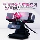T3200高清電腦攝像頭帶麥克風話筒臺式機免驅筆記本家用 快速出貨