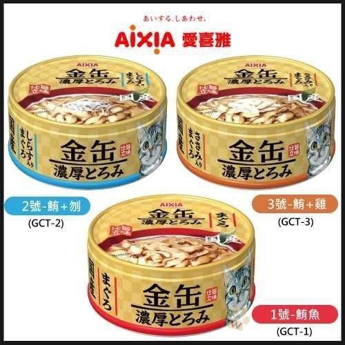 *WANG*【單罐】AIXIA 愛喜雅《金罐濃厚系列》70g