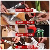 廚房剪刀家用多功能剪剪子家用不銹鋼強力雞骨剪烤肉食物專用 電購3C