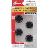 現貨中Switch主機NS日本CYBER日本原裝 PRO控制器手把用High Grade高等級類比套搖桿套黑色【玩樂小熊】