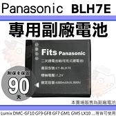 【小咖龍】 Panasonic BLH7E BLH7 副廠電池 鋰電池 防爆電池 Lumix GF10 GF9 GF8 GF7 GM5 GM1 LX10