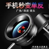 超廣角微距手機鏡頭單反高清攝像頭外置蘋果 拍攝華為安卓拍照科炫